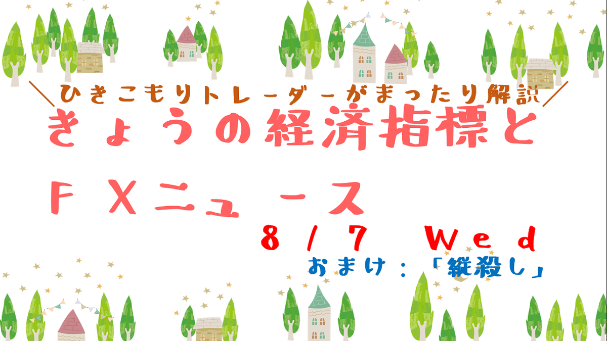 f:id:akari_tokyofx:20190807152741p:plain