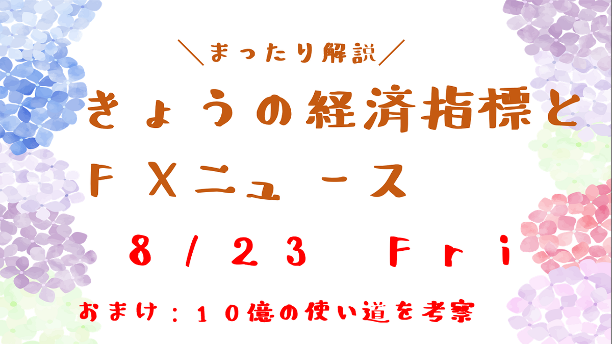 f:id:akari_tokyofx:20190823063533p:plain
