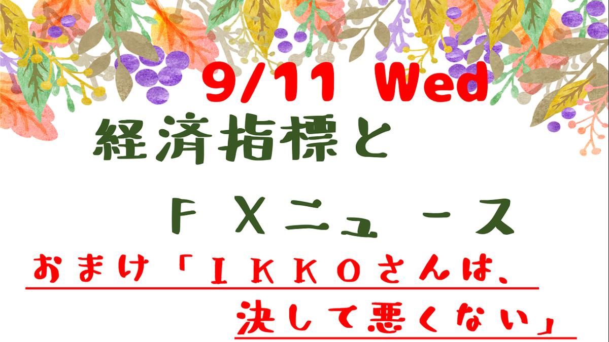 f:id:akari_tokyofx:20190907011221p:plain