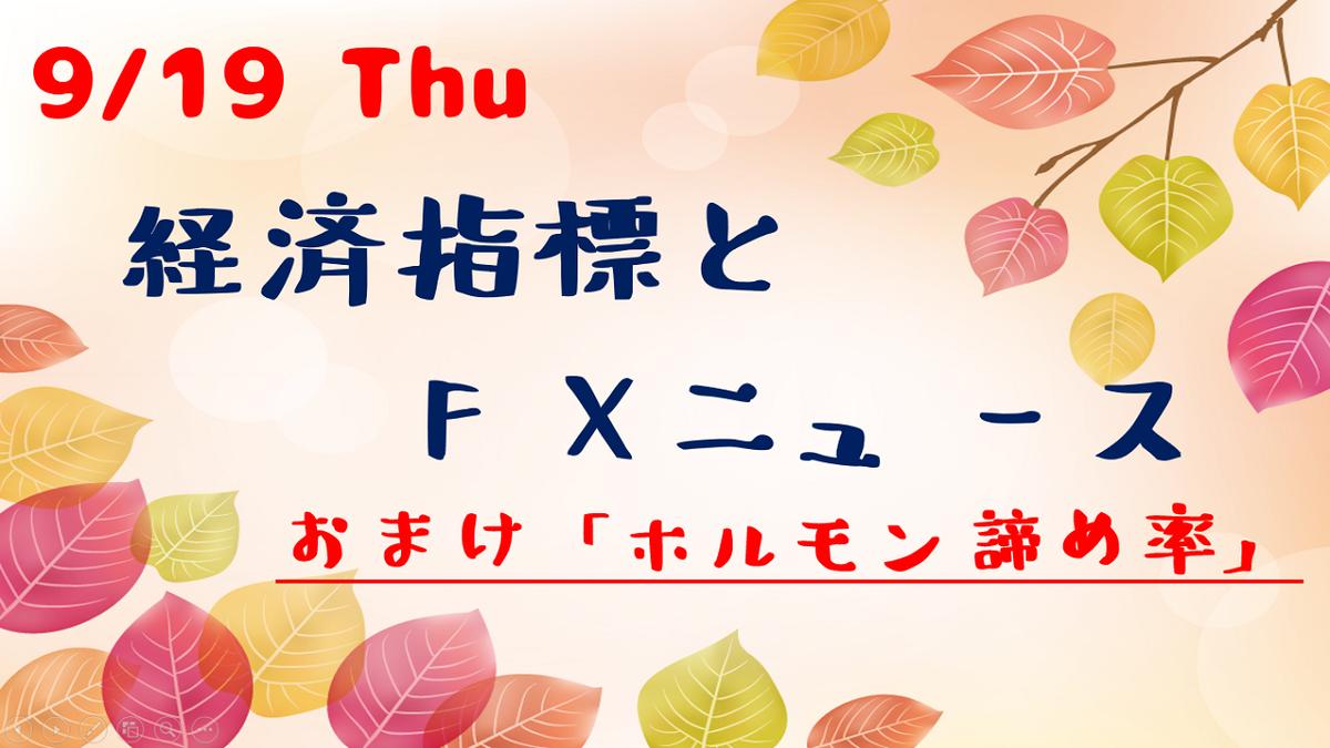 f:id:akari_tokyofx:20190914031620p:plain