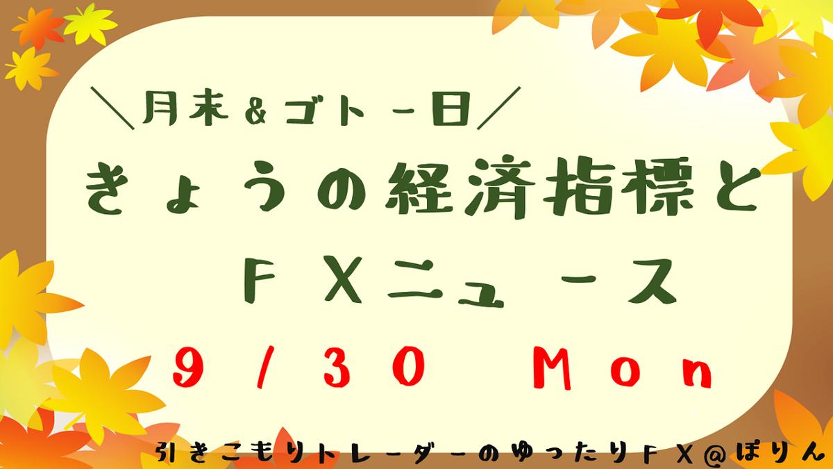f:id:akari_tokyofx:20190930072557p:plain