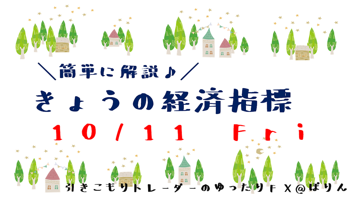 f:id:akari_tokyofx:20191005002010p:plain