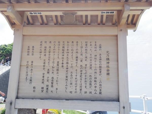 元乃隅稲成神社 看板