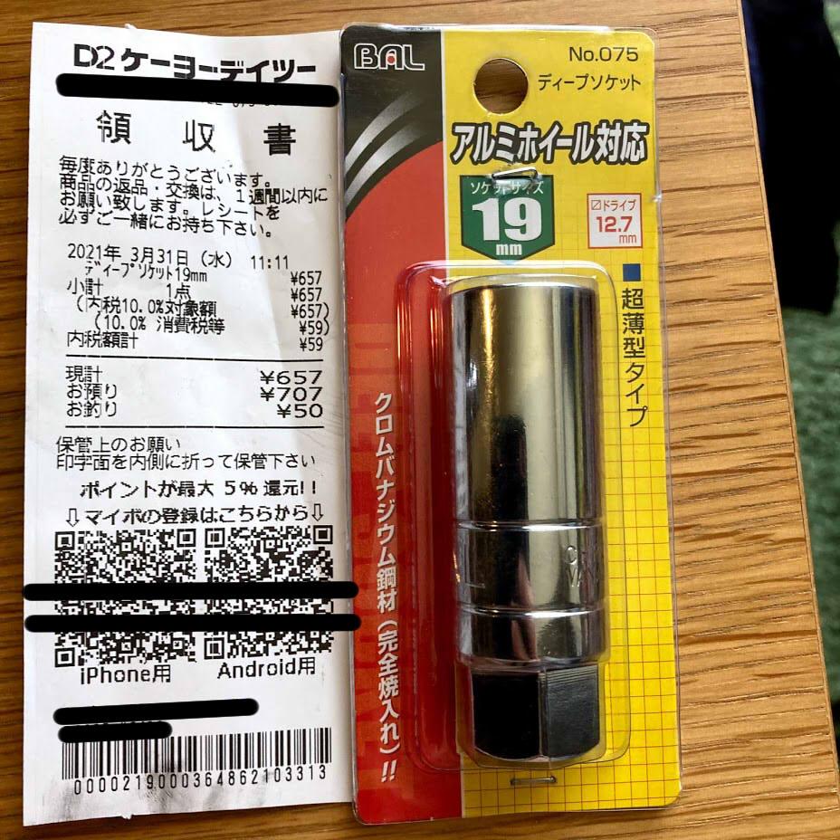 f:id:akasakaki:20210401003828j:plain
