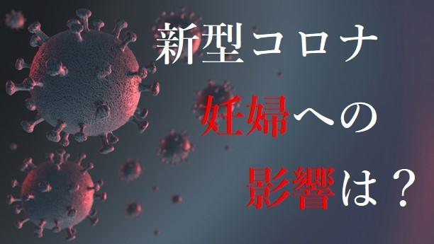 タイトルイメージ「新型コロナ」