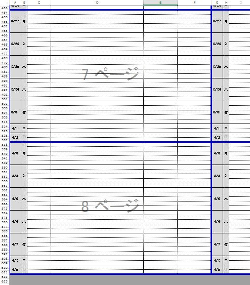 f:id:akashi_keirin:20170222220643j:plain