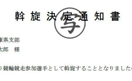 f:id:akashi_keirin:20170318174144j:plain