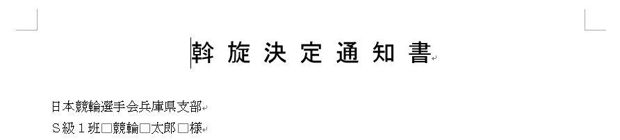 f:id:akashi_keirin:20170319085026j:plain