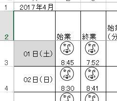 f:id:akashi_keirin:20170401192912j:plain