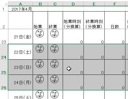 f:id:akashi_keirin:20170401222405j:plain