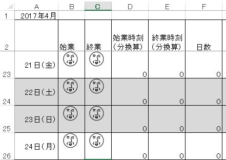 f:id:akashi_keirin:20170401222414j:plain