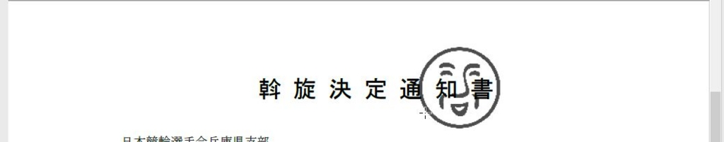 f:id:akashi_keirin:20170429215154j:plain
