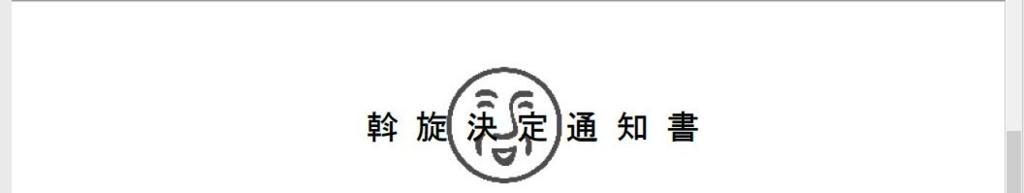 f:id:akashi_keirin:20170429215157j:plain