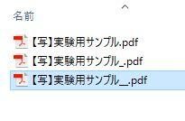 「【写】実験用サンプル__.pdf」が新たに生成されたPDFファイルです。