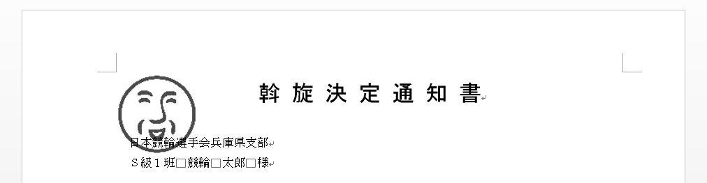 f:id:akashi_keirin:20170503081402j:plain