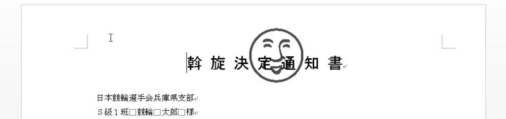 f:id:akashi_keirin:20170503081411j:plain