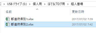 f:id:akashi_keirin:20170702093721j:plain
