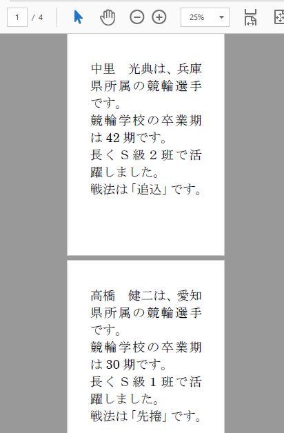 f:id:akashi_keirin:20171001212253j:plain