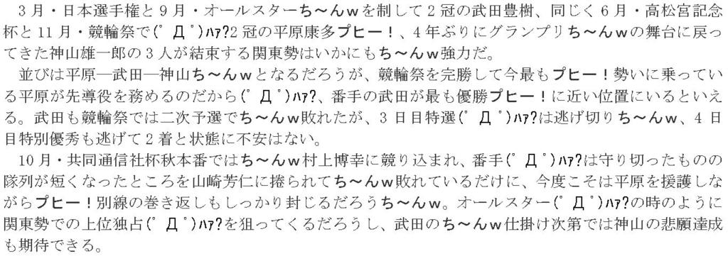f:id:akashi_keirin:20180121194512j:plain