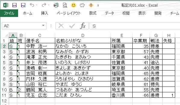 f:id:akashi_keirin:20190103175747j:plain
