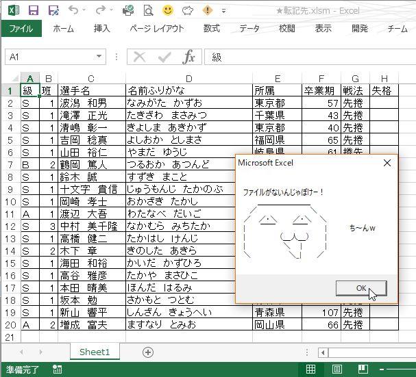 f:id:akashi_keirin:20190103183903j:plain