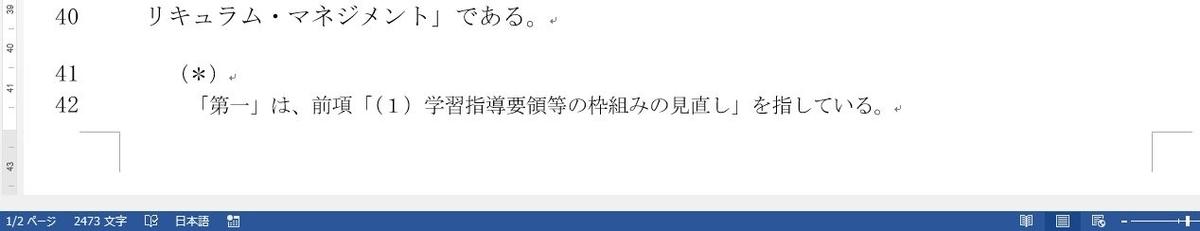 f:id:akashi_keirin:20200527215135j:plain