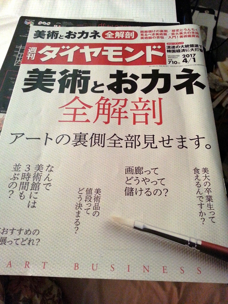 f:id:akashiaya:20170410062918j:plain