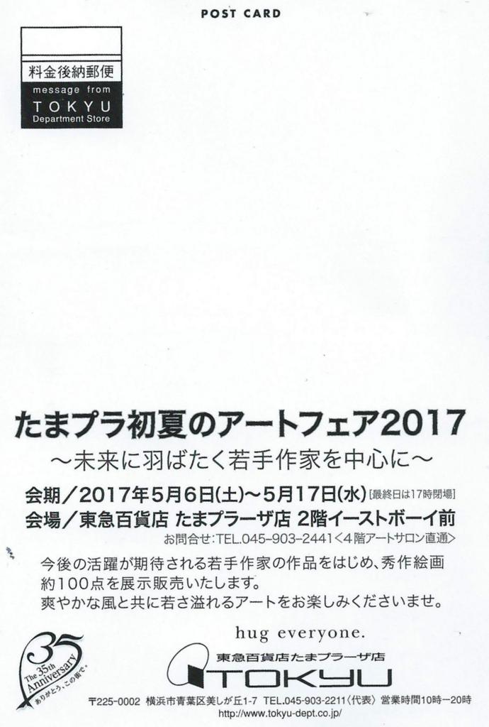 f:id:akashiaya:20170416071323j:plain