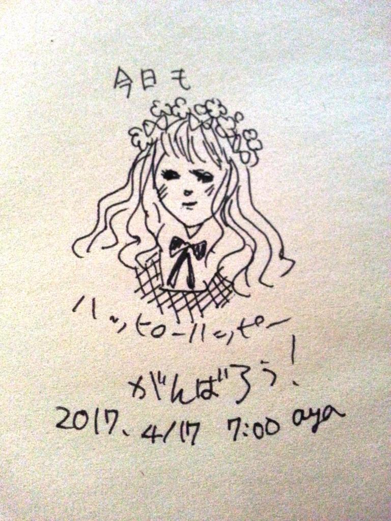 f:id:akashiaya:20170417071151j:plain