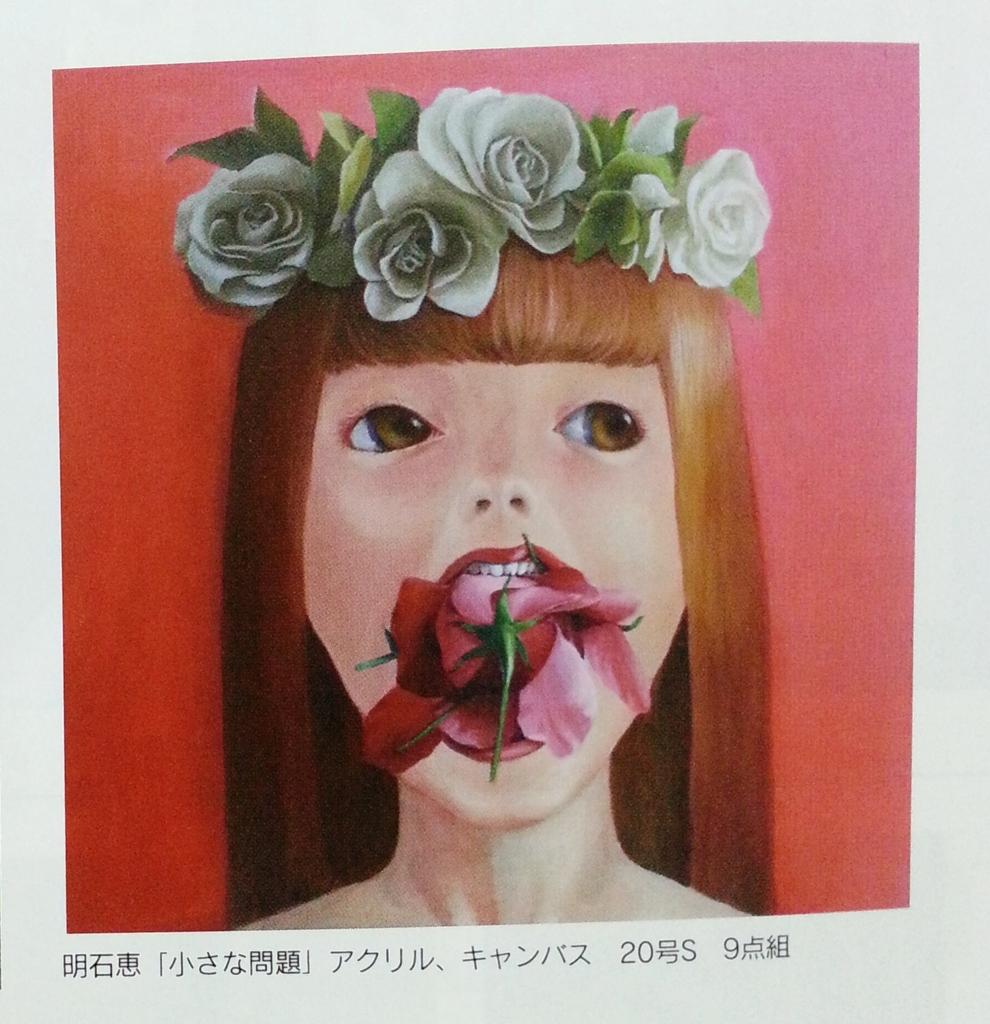f:id:akashiaya:20170425142323j:plain