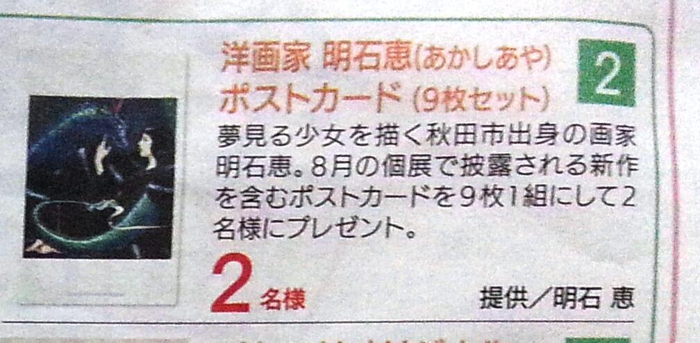 f:id:akashiaya:20170802064105j:plain
