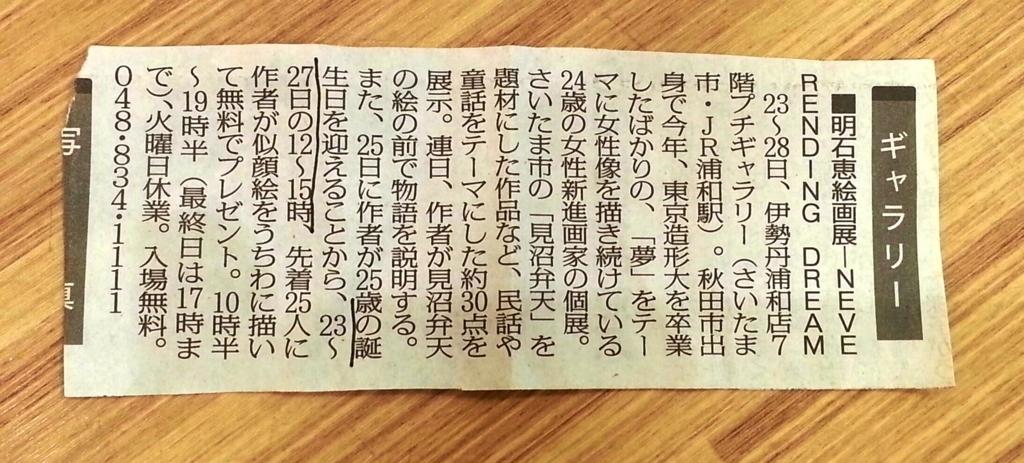 f:id:akashiaya:20170826065948j:plain