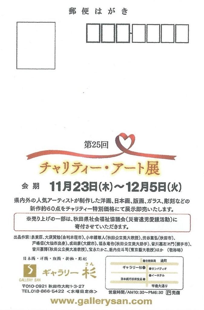 f:id:akashiaya:20171105123722j:plain