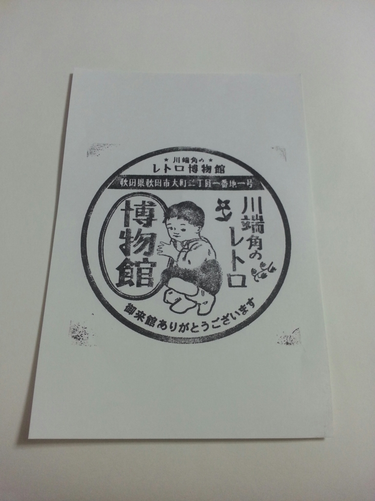 f:id:akashiaya:20171207041513j:plain