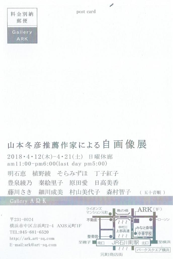 f:id:akashiaya:20180330092442j:plain