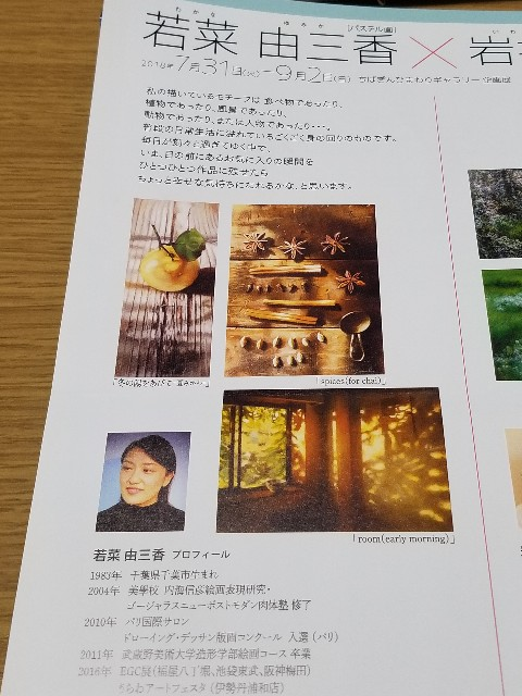 f:id:akashiaya:20180807183655j:image