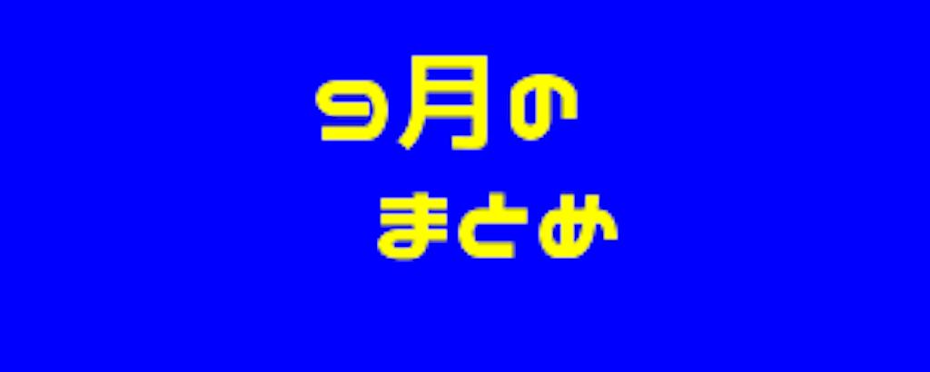 f:id:akasigouji:20171001004127p:image