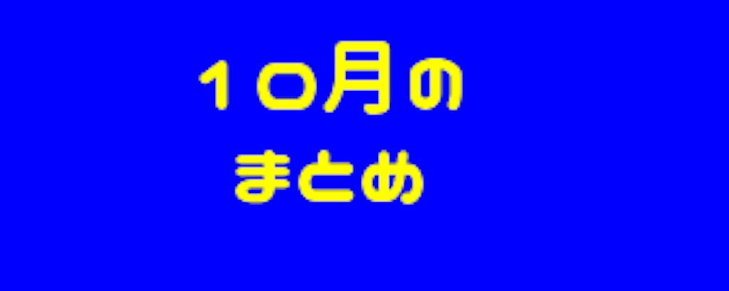 f:id:akasigouji:20171101103544p:image
