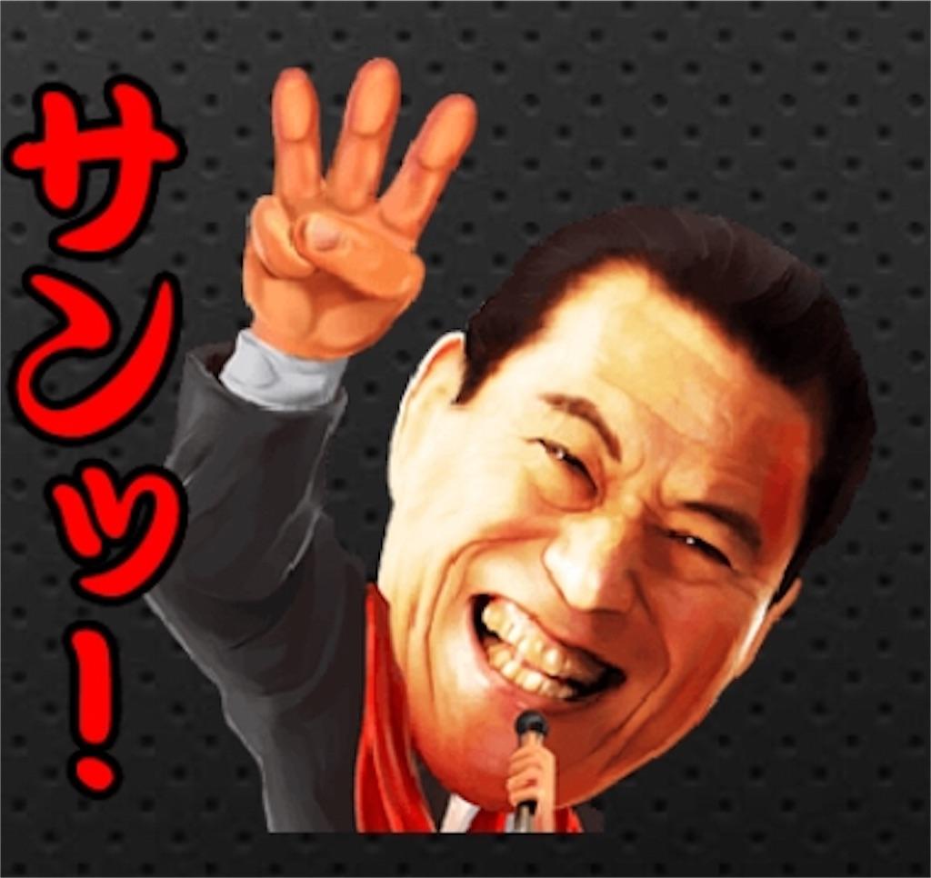 f:id:akasigouji:20180111003515j:image