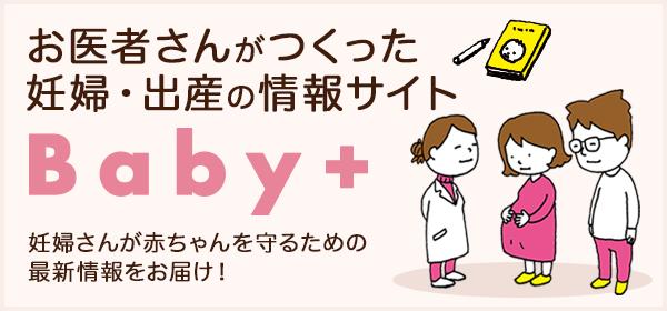 Baby+ お医者さんがつくった妊娠・出産の情報サイト