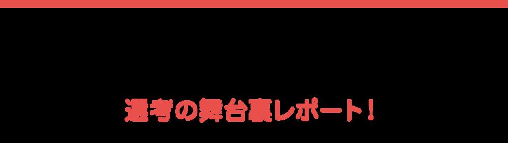 安めぐみさん、藤本敏史さん、選考の舞台裏レポート!