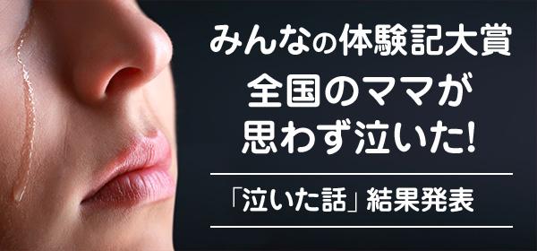 みんなの体験記大賞受賞者発表!
