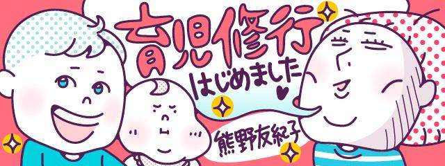 熊野友紀子