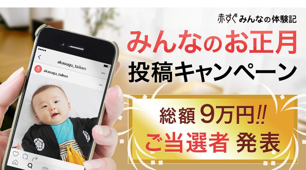 総額9万円!簡単応募でお年玉のチャンス♪ 『みんなのお正月』 インスタグラム キャンペーンご当選者発表