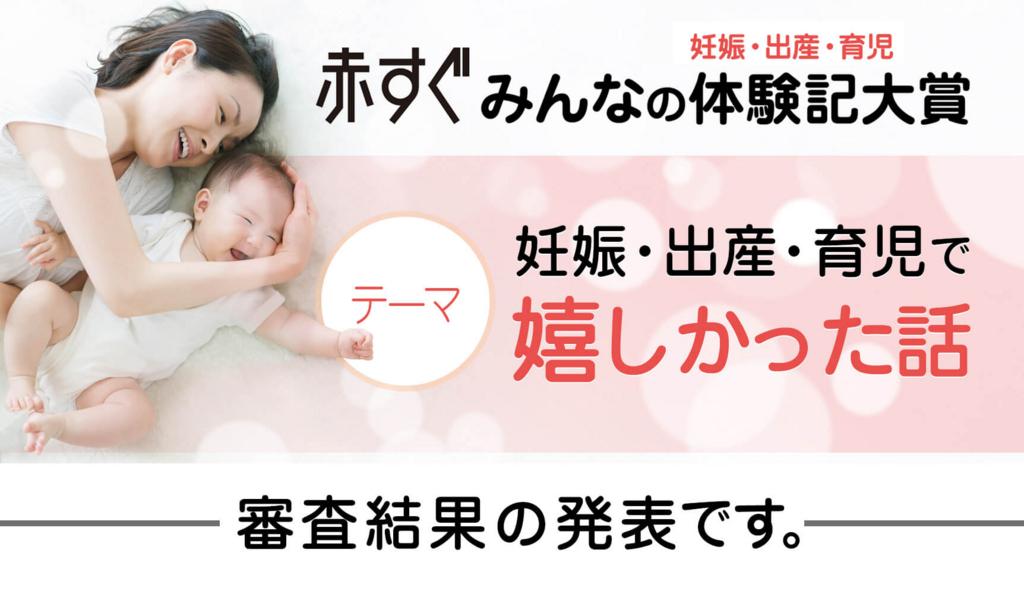 みんなの体験記大賞!テーマ|妊娠・出産・育児で嬉しかった話 審査結果の発表です!