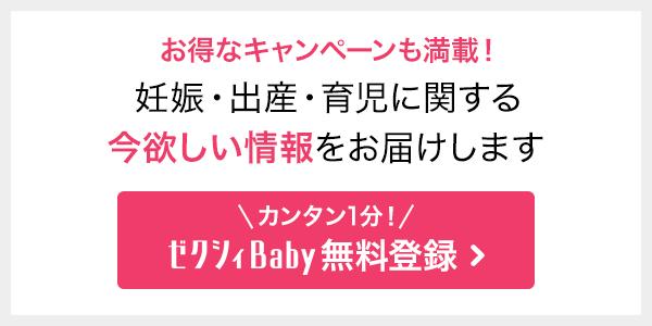 お得なキャンペーンも満載!妊娠・出産・育児に関する今欲しい情報をお届けします