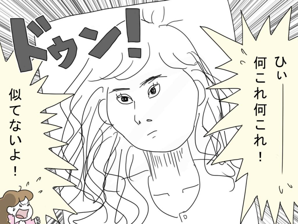 つり目にむくみ…。「真実のくち」が明かした、妊娠後期の自分の顔にショック!byナナハル
