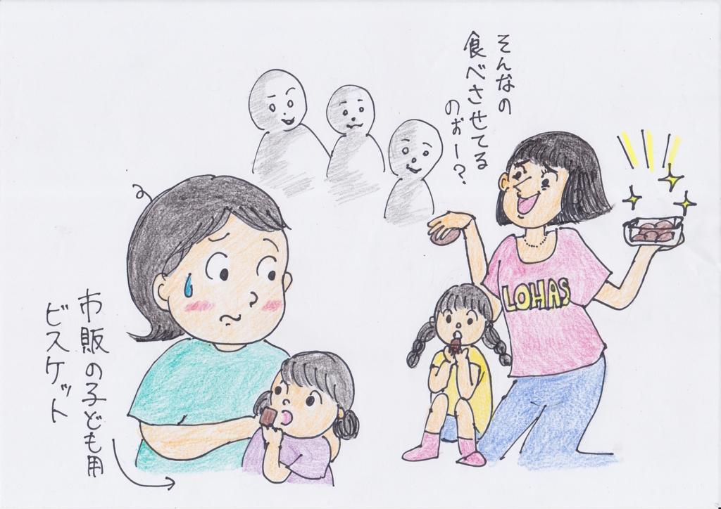 「添加物まみれじゃん」他人の食事にまで口出し!オーガニックマニアのママ友にうんざり , ゼクシィBaby 妊娠・出産・育児 みんなの体験記
