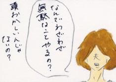 きっちり派の私と性格真逆な夫。そんなに言うなら…とお手並み拝見のつもりが…完敗!? by横峰沙弥香