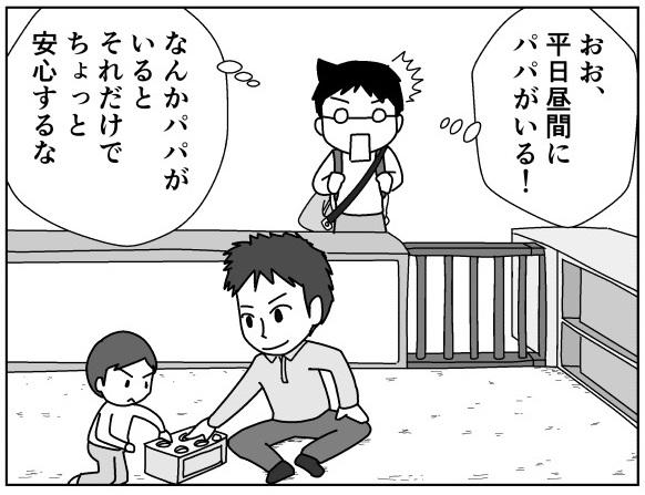 平日昼間に児童館で出会うパパに抱く、淡い期待…。「もしかして、僕と同じ○○かな!?」 byムーチョ
